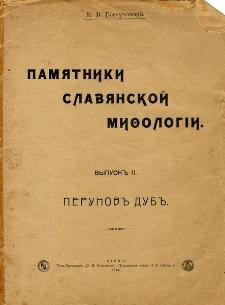 Pamâtniki slavânskoj mifologîi. Vyp. 2, Perunov Dub