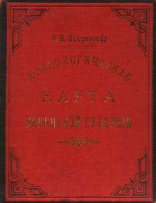 Arheologičeskaâ karta Kovenskoj gubernij