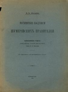 Votivnyâ nadpisi šumerijskih pravitelej : klinopisnye teksty pamâtnikov užnoj Mesopotamii