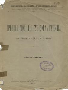 Drevniâ mogily Gurzufa i Guguša : (na južnom beregu Kryma)