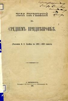 Polâ pogrebenij v srednem Pridneprov'e : raskopki V. V. Hvojka v 1899-1900 godah