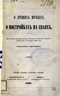 O drevnih mogilah i o postrojkah na svaâh : dve lekcii, čitanniâ v zalě sobraniâ berlinskih remeslennikov 14 i 18 dekabrâ 1865 goda