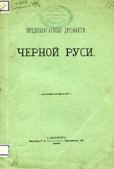 Predpolagaemyâ drevnosti Černoj Rusi
