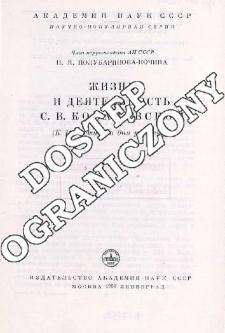 Žizn' i deâtel'nost' S. V. Kovalevskoj : (k 100-letiû so dnâ roždeniâ)