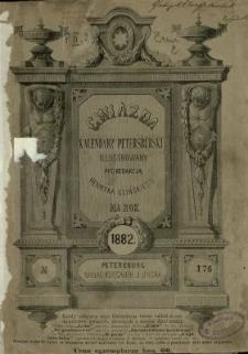 Gwiazda : kalendarz petersburski, premjowy, illustrowany, literacki, społeczny i informacyjny na rok zwyczajny 1882