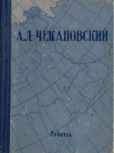 Sbornik neopublikovannyh materialov A. L. Čekanovskogo : stat'i o ego naučnoj rabote