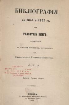 Bibliografiia za 1856 i 1857 gg. : ili ukazatel' knig