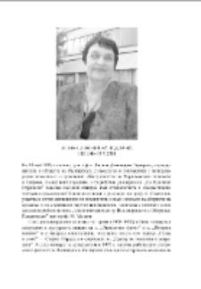 Лиляна Димитрова-Тодорова 1 III 1946–10 V 2018
