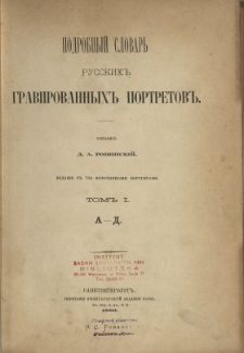 Podrobnyj slovar' russkih gravirovannyh portretov. T. 1, A-D
