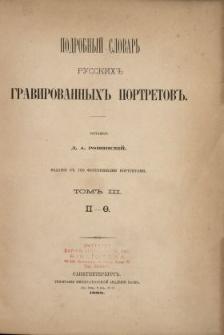 Podrobnyj slovar' russkih gravirovannyh portretov. T. 3, P-F