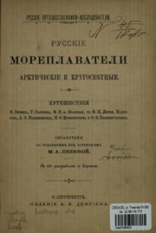 Russkie moreplavateli arktičeskie i krugosv'̊tnye : putešestviâ V. Beringa, G. Saryčeva, F. P. f.-Vrangelâ, gr. F. P. Litke, Pahtusova, A. È. Nordenšel'̊da, I. F. Kruzenšterna i F. F. Bellingsgauzena