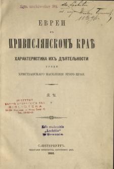 Evrei v Privislânskom Kraě : harakteristika ih děâtelĘąnosti sredi hristìanskago naselenìâ ètogo kraâ