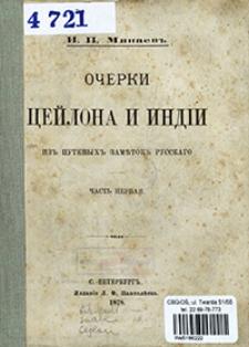 Očerki Cejlona i Indìi : iz putevyh zamětok russkago. Č. 1