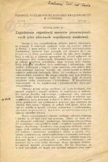 Zagadnienie organizacji muzeów prowincjonalnych jako placówek współpracy naukowej