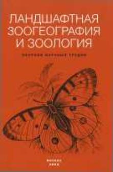 Landšaftnaâ zoogeografiâ i zoologiâ : sbornik naučnych trudov