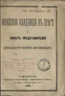 Evrejskoe kladbiše v' Prag'' i sov''t' predstavitelej : dv''nadcati kol''n' izrailevyh'.