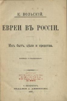 Evrei v Rossii : ih byt, cěli i sredstva : perevod s francuzkago