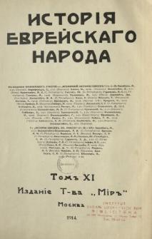 Istorìâ evreev v Rossìi. T. 1