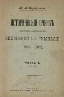 Istoričeskij očerk'' stol'''tnâgo sušestvovaniâ Vilenskoj I-j Gimnazii 1803-1903. Čast 1, (1803-1862)