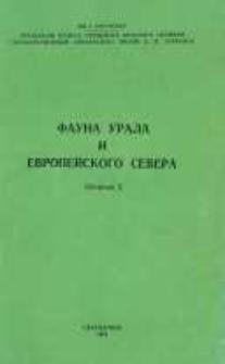 Fauna Urala i evropejskogo Severa : sbornik 2