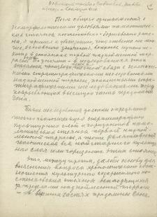 Różne notatki dotyczące Kostienek : notatka : Kostienkowski zespół stanowisk paleolitycznych : fragment referatu o Kostienkach
