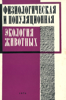Fiziologičeskaâ i populâcionnaâ èkologiâ životnyh : Mežvuzovskij naučnyj sbornik. Vyp. 3(5)