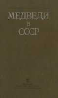 Medvedi v SSSR : sbornik naučnyh trudov
