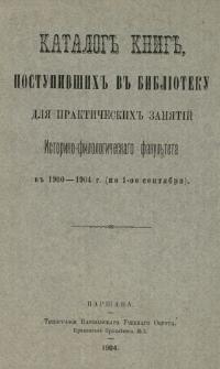 Katalog knig postupivših v biblioteku dlâ praktičeskih zanâtij Istoriko-filologičeskago fakul'teta v 1900-1904 g. (po 1-oe sentâbrâ).c