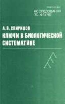 Klûči v biologičeskoj sistematike : teoriâ i praktika