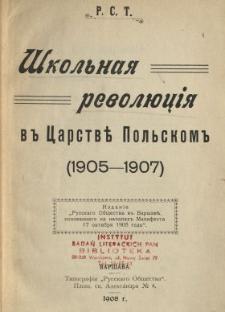 Škol'naâ revolûciâ v Carstve Pol'skom (1905-1907)