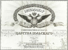 Topografičeskaâ karta Carstva Pol'skago = Topograficzna karta Królestwa Polskiego = Carte topographique du Royaume de Pologne