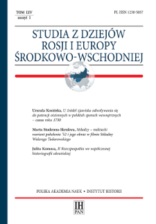 U źródeł zjawiska odwoływania się do potencji ościennych w polskich sporach wewnętrznych – casus roku 1730