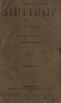 """Kniga kagala"" Â. Brafmana. Č. 2."
