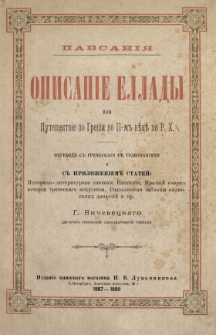 Pavsania Opisanie Ellady ili putešestvie po Grecii vo II-m veke po R. H.