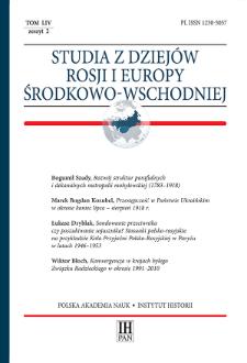 Studia z Dziejów Rosji i Europy Środkowo-Wschodniej T. 54 z. 2 (2019), Artykuły
